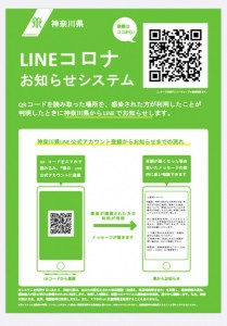 LINEコロナ QRコード